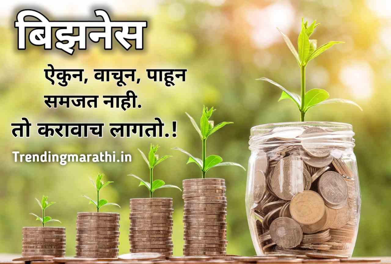 business-quotes-in-marathi