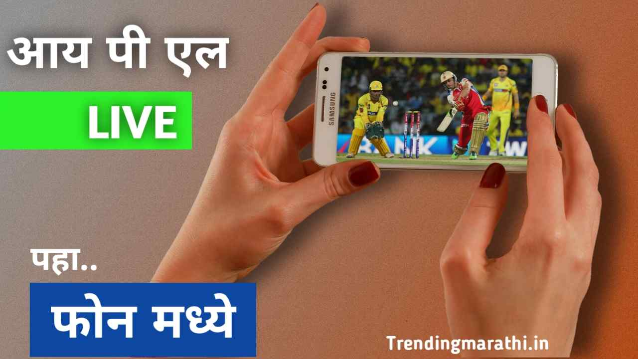 ipl 2021 live in mobile ghd sports apk download latest version
