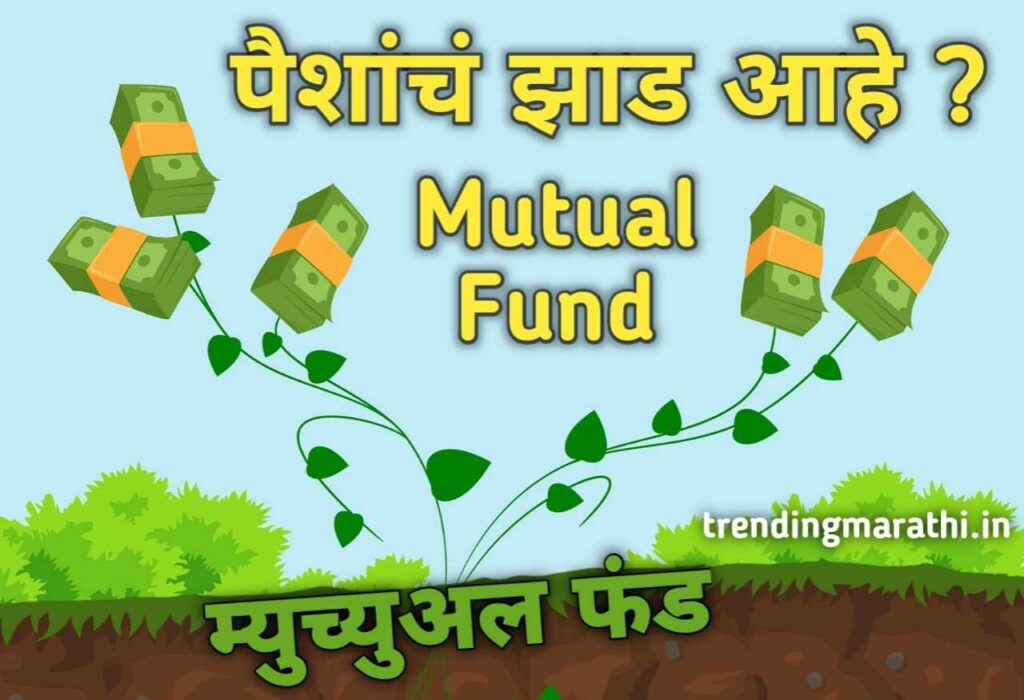 mutual-funds-meaning-in-marathi