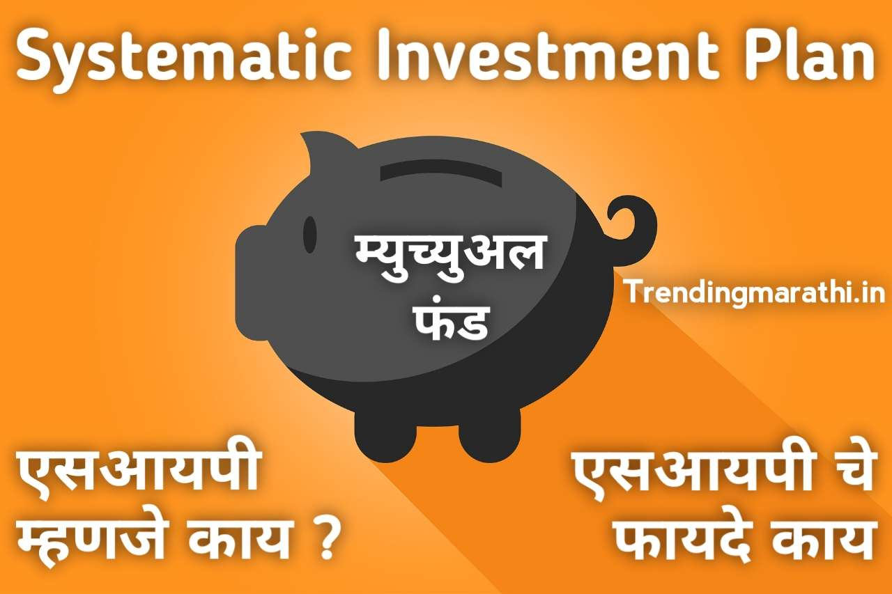 SIP Meaning In Marathi and advantages of SIP