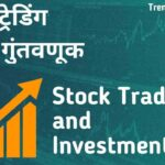 stock trading and investing