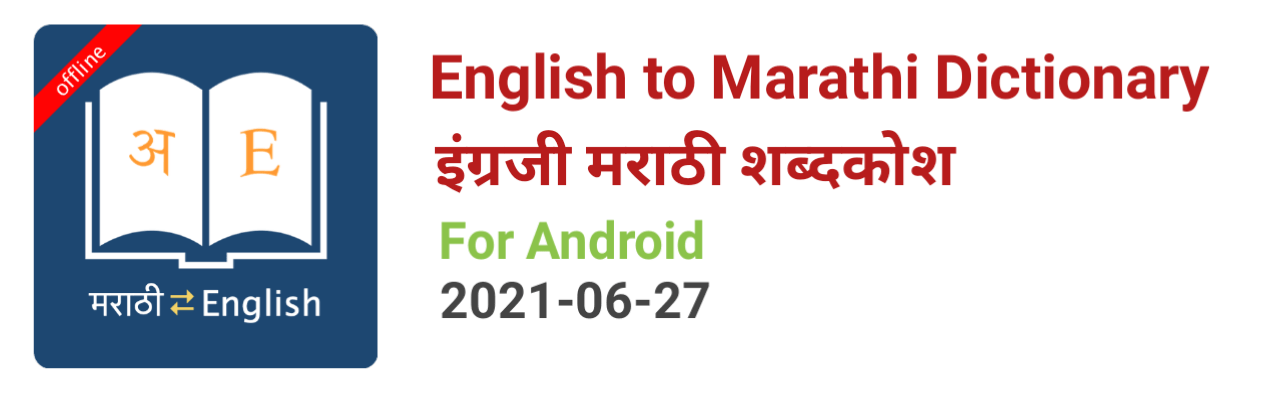 English to Marathi Offline Dictionary App Android