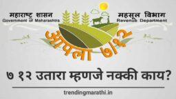 7 12 utara information in marathi maharashtra online