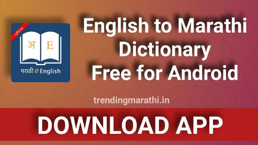 English-to-Marathi-Offline-Dictionary-App-Android
