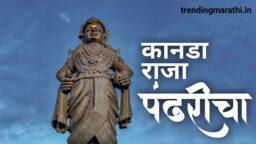 vitthal god wallpapers hd vithu mauli