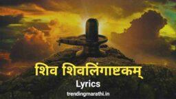 shiva lingashtakam lyrics in Hindi Marathi Sanskrit telugu tamil language